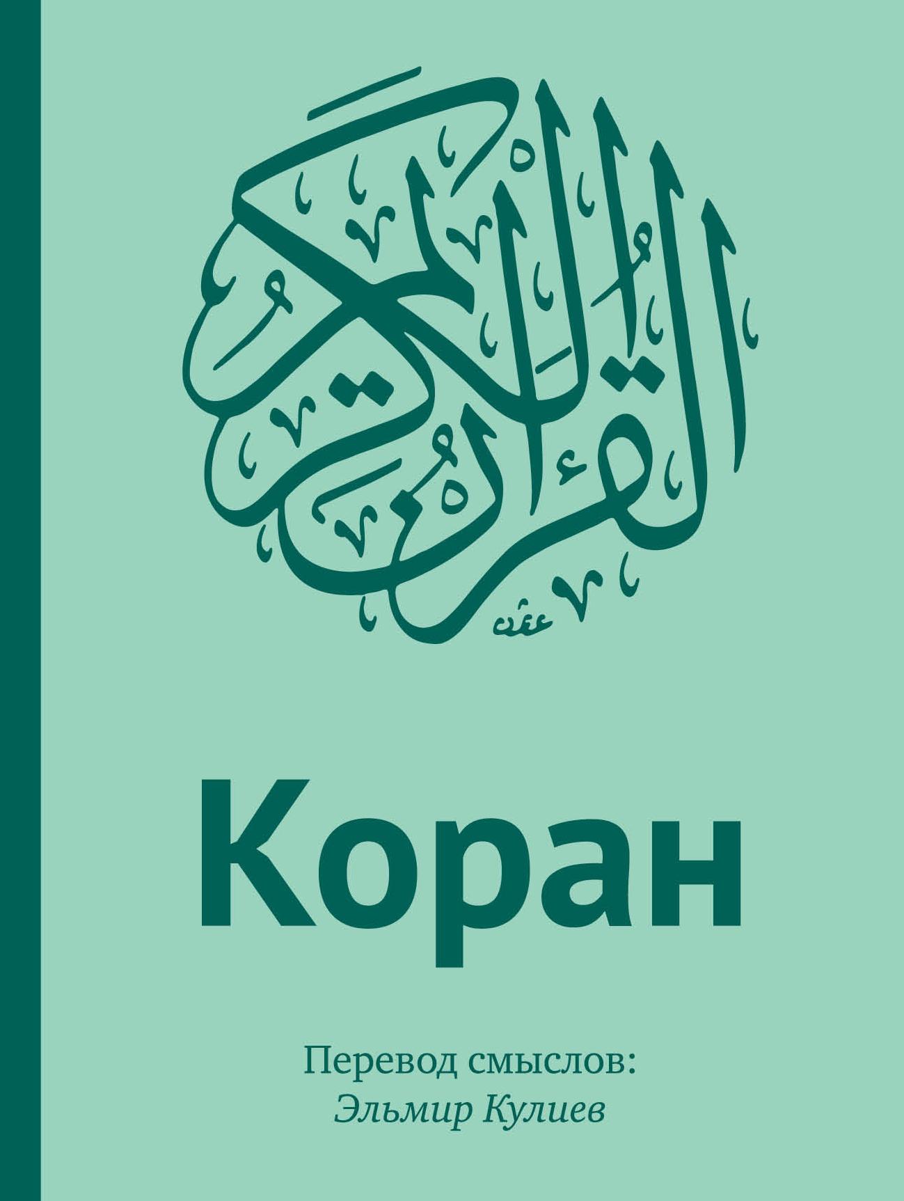 Коран: Перевод смыслов (подарочный ПВХ+коробка+дощечка)