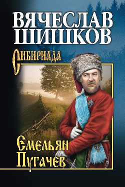 СИБ С/с Шишков Емельян Пугачев. Кн.2  (12+)