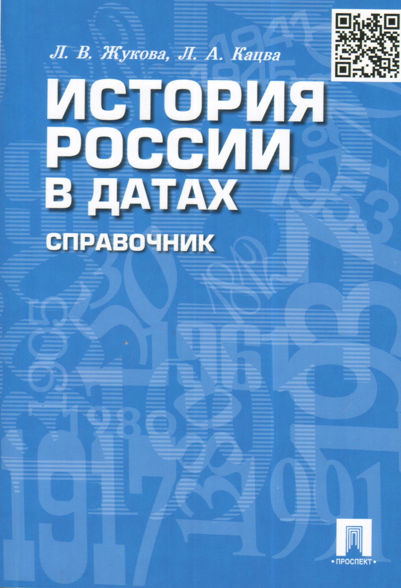 История России в датах.Справочник