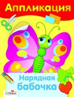 Аппликация. Нарядная бабочка