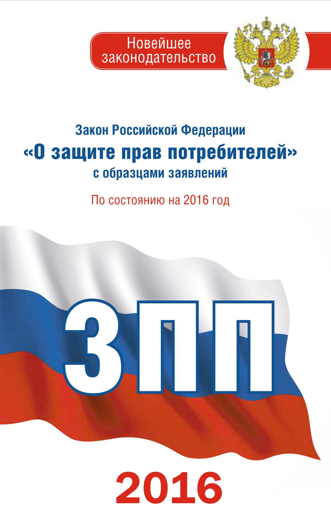 Закон Российской Федерации О защите прав потребителей с образцами заявлений на 2017 год