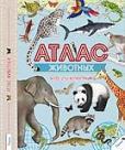 Атлас  животных (энциклопедия)