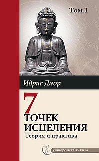 Семь точек исцеления. Теория и практика. Том 1. 4-е изд.