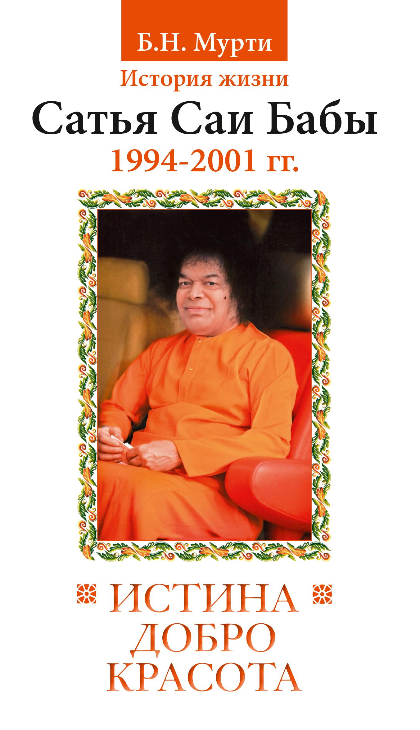 Истина, добро, красота. Т.7. История жизни Сатья Саи Бабы. (1994-2001)