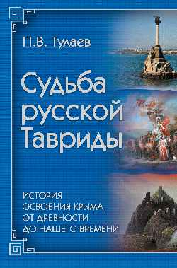 Судьба Русской Тавриды. История основания Крыма от древности до нашего времени  (16+)