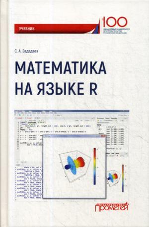 Математика на языке RУчебник.