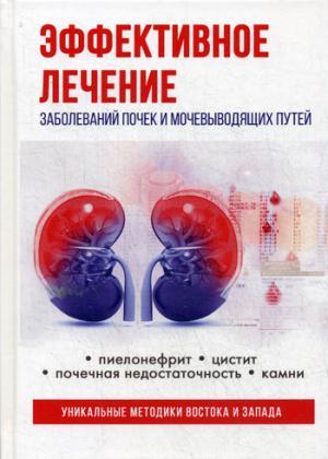 Эффективное лечение заболеваний почек и мочевыводящих путей. Голицына П.