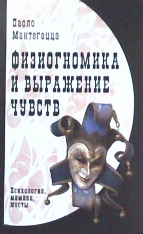 Физиогномика и выражение чувств. 2-е изд. Мантегацца П.