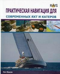 Практическая навигация для современных яхт и катеров. Пэт Мэнли