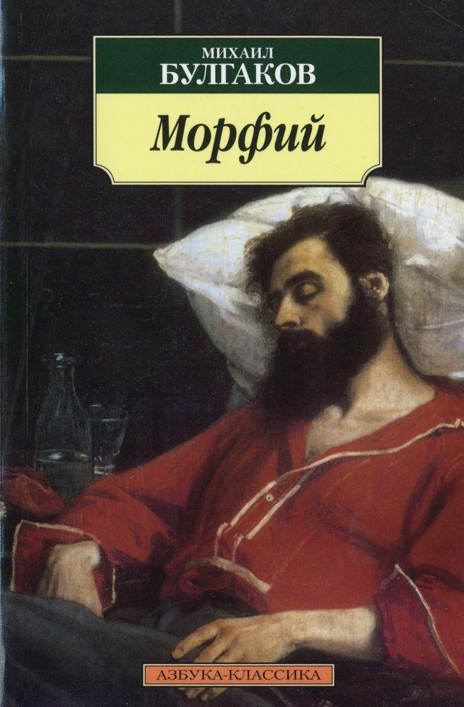 Морфий (нов/обл.)