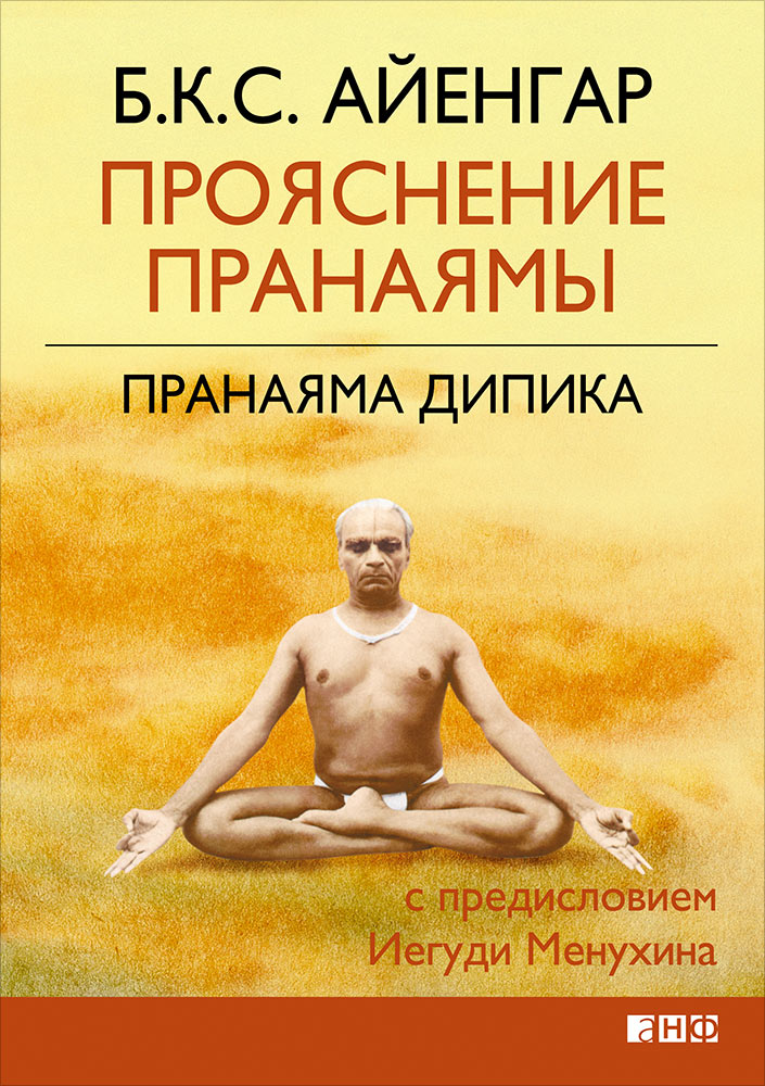 Прояснение Пранаямы. Пранаяма Дипика. 5-е изд. Айенгар Б. К. С.