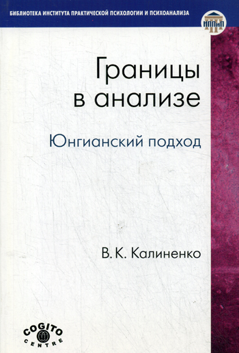 Границы в анализе: Юнгианский подход / В. К. Калиненко. - (Библиотека Института практической психологии и психоанализа)