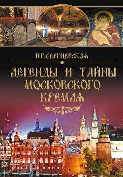 Легенды и тайны Московского Кремля
