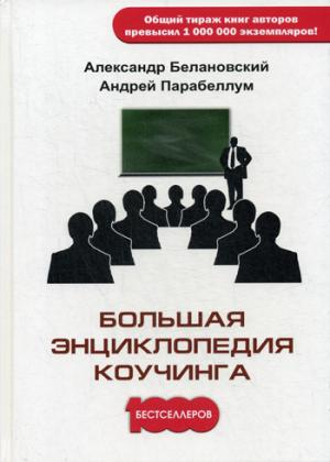 Большая энциклопедия коучинга. Белановский А.