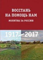 Восстань на помощь нам : Молитвы за Россию