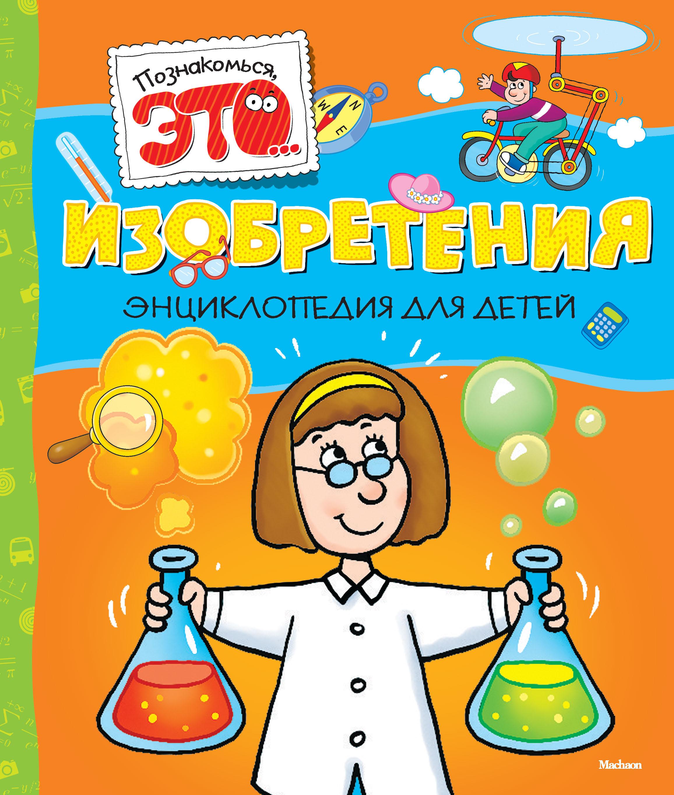 Изобретения (нов.обл.)