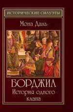 Борджиа: история одного клана