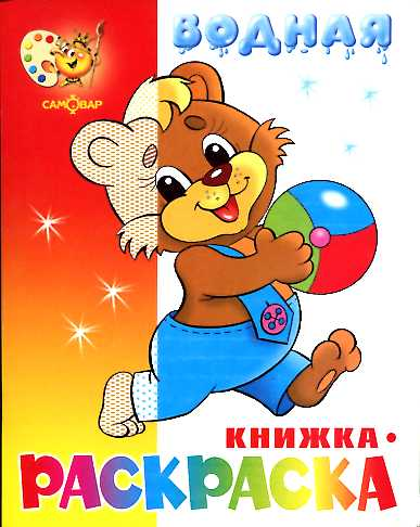 Медвежонок с мячом водная книжка-раскраска. 8 страниц-8 иллюстраций