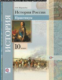 *История России. 10 кл. Практикум. Изд.1