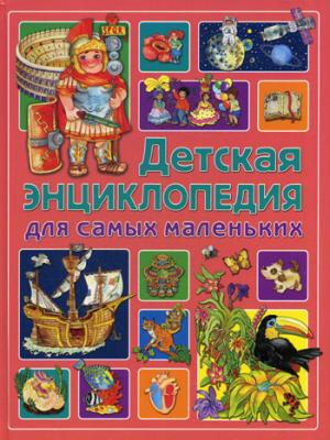 Детская энциклопедия для самых маленьких. Барсотти Э.