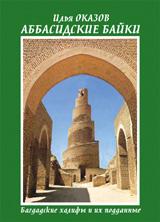 Аббасидские байки.Багдадские халифы и их подданные