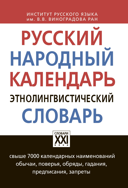 Русский народный календарь.Этнолингвистический словарь
