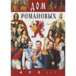 Дом Романовых.400 лет, на русском языке