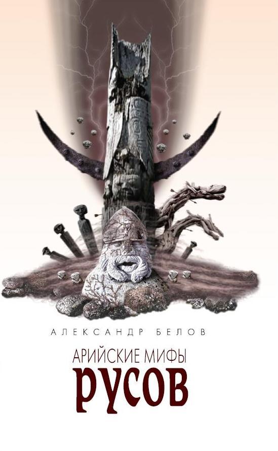 Арийские мифы русов. 4-е изд.