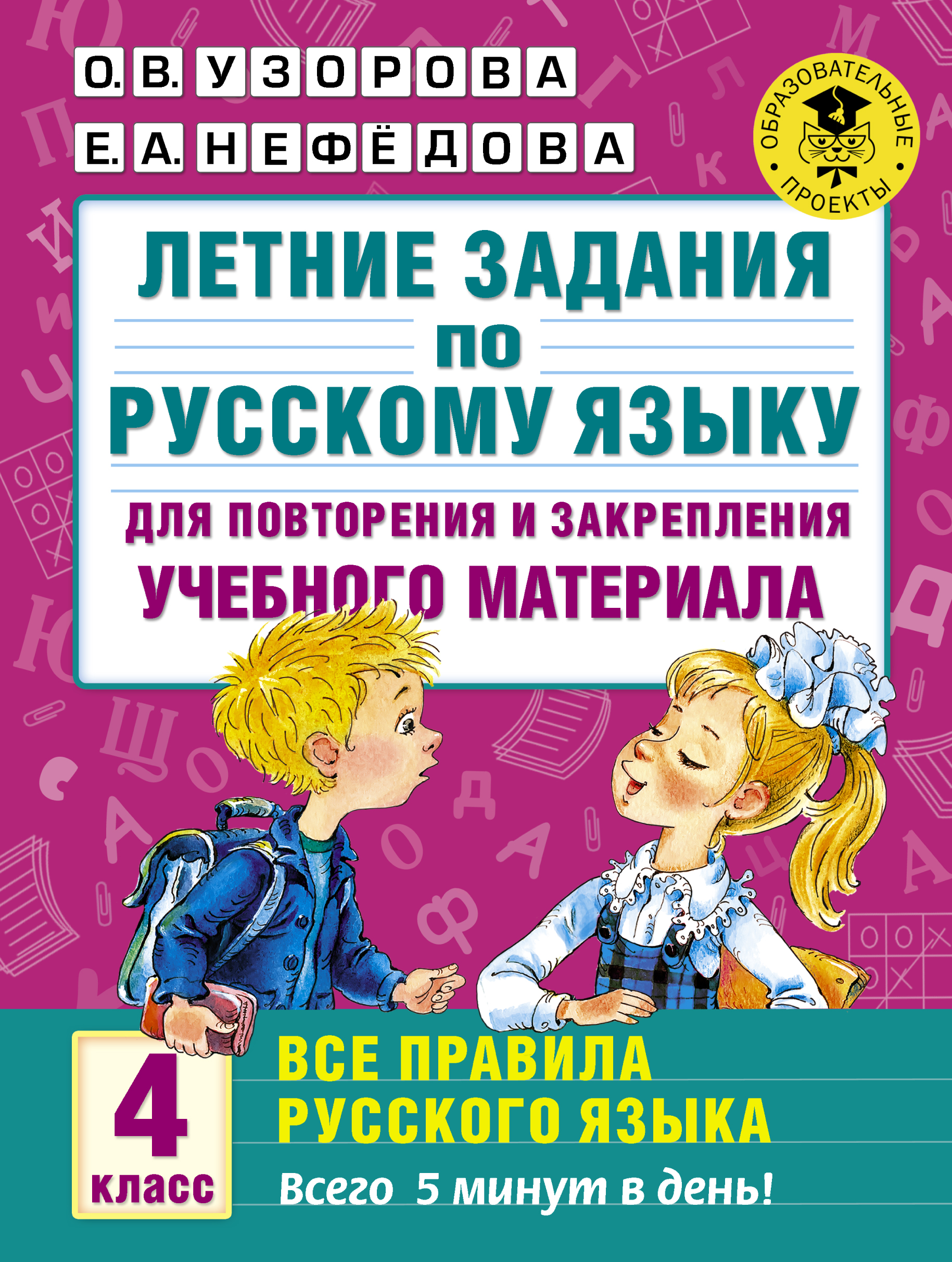 Летние задания по русскому языку  повторения и закрепления учеб. материала. 4 кл
