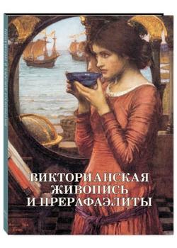 Викторианская живопись и прерафаэлиты