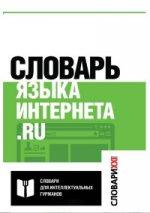 Кронгауз. Словарь языка интернета. ru.