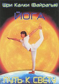 Йога. Путь к Свету