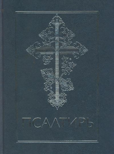 Псалтирь(3010)