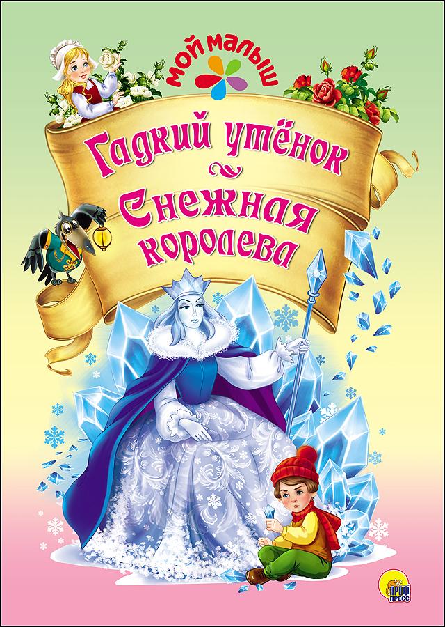 МОЙ МАЛЫШ. ГАДКИЙ УТЁНОК/СНЕЖНАЯ КОРОЛЕВА