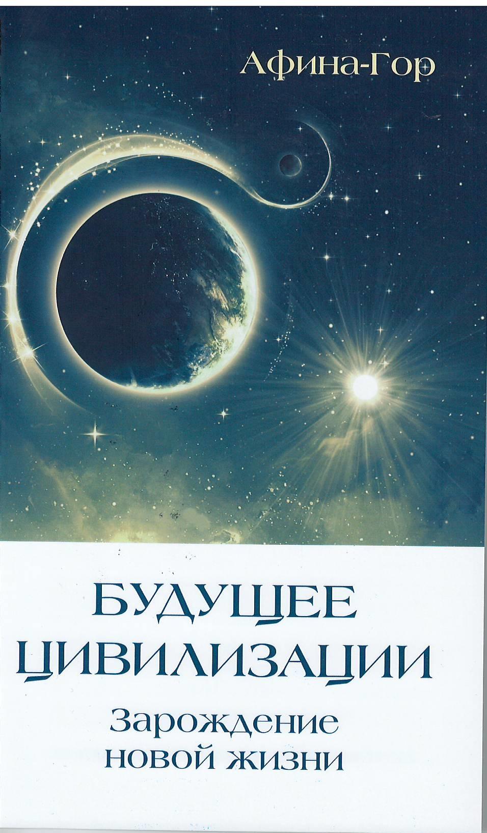 Будущее Цивилизации. Зарождение новой жизни