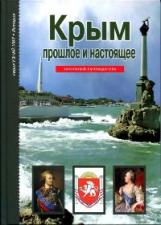 Крым:прошлое и настоящее (6+)