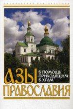 Азы православия (белая)