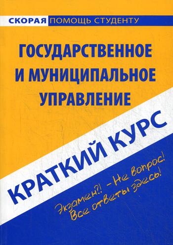 Краткий курс: Государ. и муниципальное управление