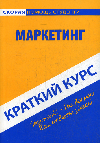 Краткий курс по маркетингу. Учебное пособие.