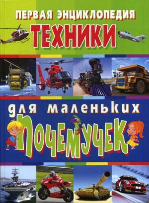 Первая энциклопедия техники для маленьких почемучек. Скиба Т.В.