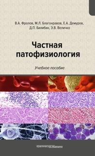 Частная патофизиология. Учебное пособие