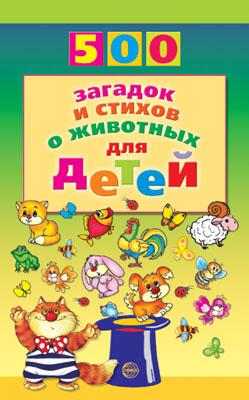 500 загадок и стихов о животных для детей/Волобуев А.Т.