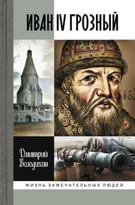 Иван Грозный: Царь - сирота