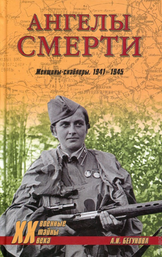 ХХ NEW Ангелы смерти. Женщины-снайперы 1941-1945 (12+)