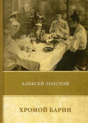 Хромой барин. Повести и рассказы 1912–1916. Толстой А.