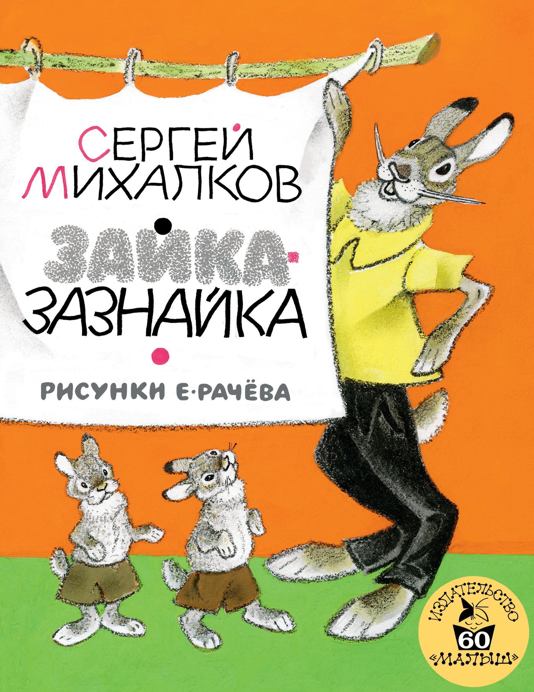 Зайка-Зазнайка