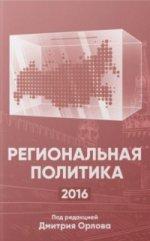 Региональная политика - 2016: Сборник статей и аналитических докладов