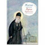Житие святителя Луки Крымского в пересказе