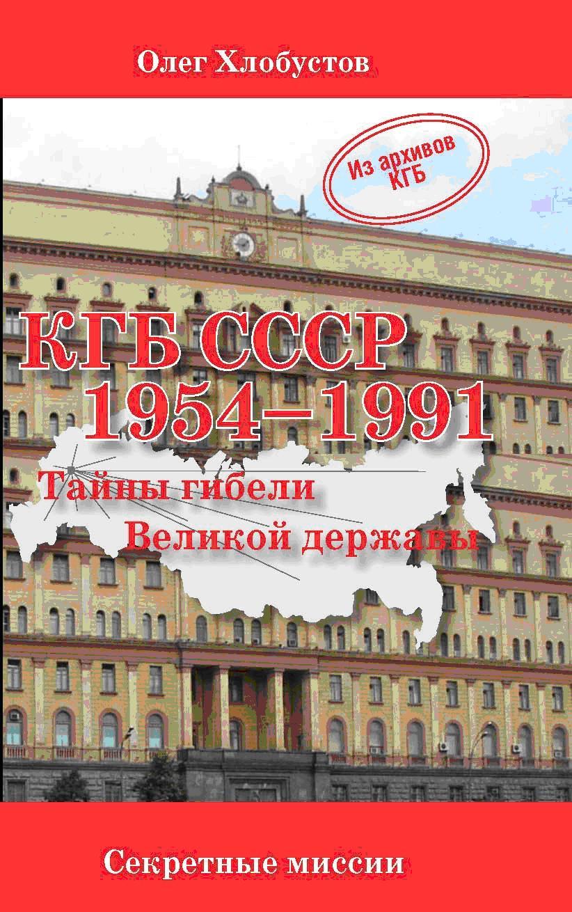 КГБ СССР 1954-1991 гг. Тайны гибели Великой державы