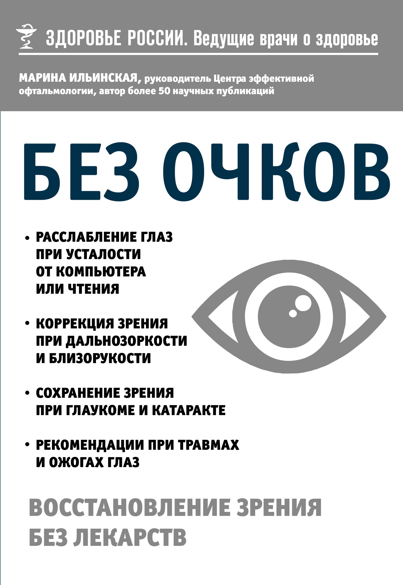 Восстановление зрения без очков